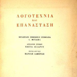 Λογοτεχνία και Επανάσταση -Λέον Τρότσκι -  Μετάφραση, σημειώσεις Λ. Μιχαήλ - 1966