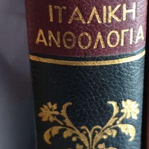 Ιταλική ανθολογία