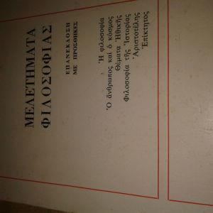 Κ.Ι.Δεσποτόπουλου.Μελετήματα φιλοσοφίας