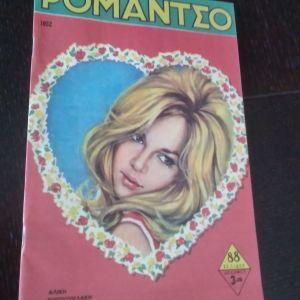 Περιοδικό Ρομάντσο με Αλίκη Βουγιουκλάκη