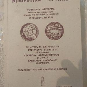 βιβλίο του 1939