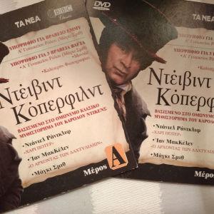 Δύο DVD Ντέιβιντ Κόπερφιλντ