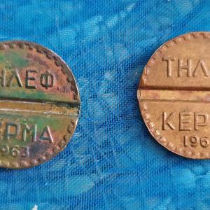 Κέρματα ΟΤΕ (1963,1965) & Ενθύμια Βασιλόπιτας