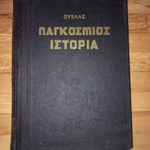 Βιβλίο Παγκόσμιος Ιστορία, Ουέλς