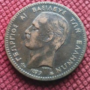 10 λεπτα 1879