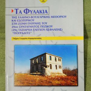 Δύο Ιστορικές-συλλεκτικές εκδόσεις 2002 - 2004 του ΓΕΣ  με την ιστορία των στρατιωτικών φυλακίων του 1940-41