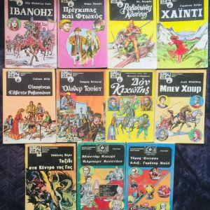 Εικονογραφημενα αθάνατα βιβλία (11 τεύχη) πακέτο