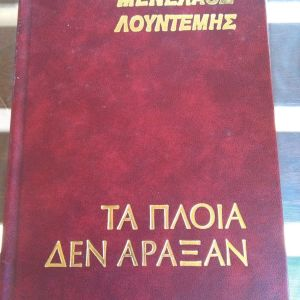 παλαια βιβλια 10€ το ενα