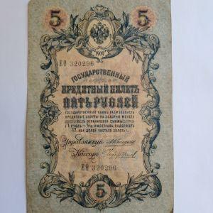 χαρτονομισμα 5 ρούβλια του 1909
