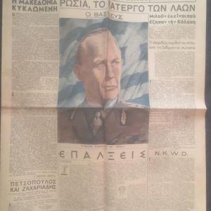 Εφημεριδα ΕΘΝΙΚΗ ΦΛΟΓΑ 1945-47 (Σπανιο ιστορικο αρχειο Ναπολεων Ζερβα ΕΔΕΣ)