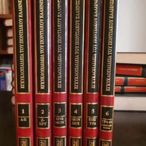 Εγκυκλοπαίδεια του ποντιακού Ελληνισμού