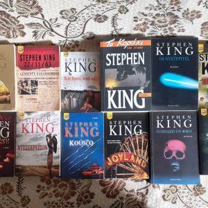 11 Βιβλία του Stephen King. Κάποια από αυτά εξαντλημένα.