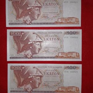 Ελληνικα χαρτονομισματα απο δεσμιδα