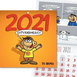 Αγγελιες Αρκας Ημερολογιο 2021 Ευτυχιθμενο! Κομικ Κομικς Κομιξ Προσφορα εφημεριδα Το Βημα Αριστη κατασταση