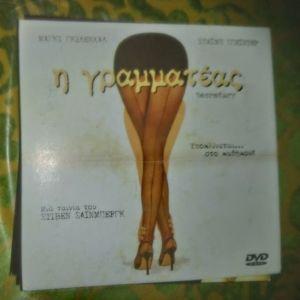 DVD Η ΓΡΑΜΜΑΤΕΑΣ