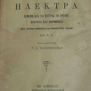 Ηλέκτρα - ΕΥΡΥΠΙΔΟΥ ΤΡΑΓΩΙΔΙΩΝ - 1887