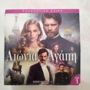 Αιώνια αγάπη τουρκική σειρά