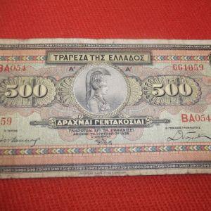 500 ΔΡΑΧΜΕΣ - 1 ΟΚΤΩΒΡΙΟΥ 1932