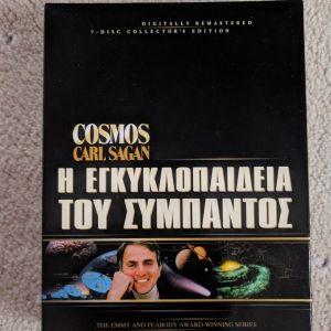 Carl Sagan - Cosmos: Η εγκυκλοπαίδια του σύμπαντος - 7 DVD Collector's Edition Digitally Remastered (Ελληνικά)