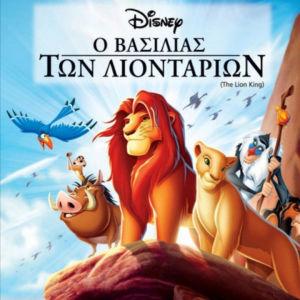 Ο βασιλιάς των λιονταριων 1-3