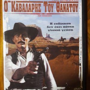 DVD ΓΟΥΕΣΤΕΡΝ
