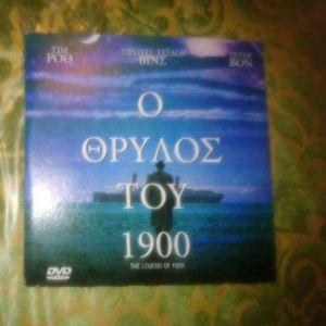 DVD Ο ΘΡΥΛΟΣ ΤΟΥ 1900