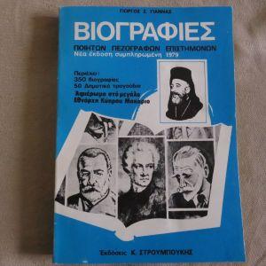 Βιογραφιες ποιητων, πεζογραφων, επιστημονων