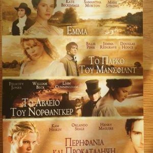 Συλλογή Jane Austeen 4 DVD Box Set