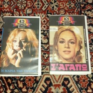 2 ταινίες VHS με Αλίκη Βουγιουκλάκη δίδονται μαζί