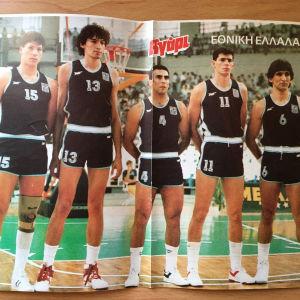 αφισα αγορι μπασκετ εθνικη ελλαδος