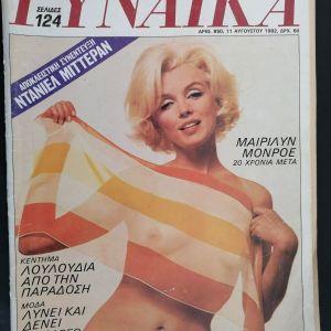 ΜΟΝΡΟΕ - ΠΕΡΙΟΔΙΚΟ ΓΥΝΑΙΚΑ ΜΕ ΕΞΩΦΥΛΛΟ ΤΗ ΜΟΝΡΟΕ (1982)