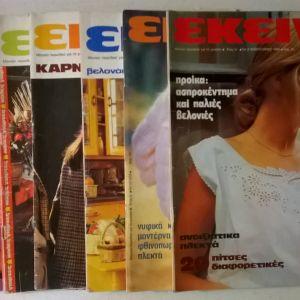 Περιοδικά ΕΚΕΙΝΗ (10 τεύχη)