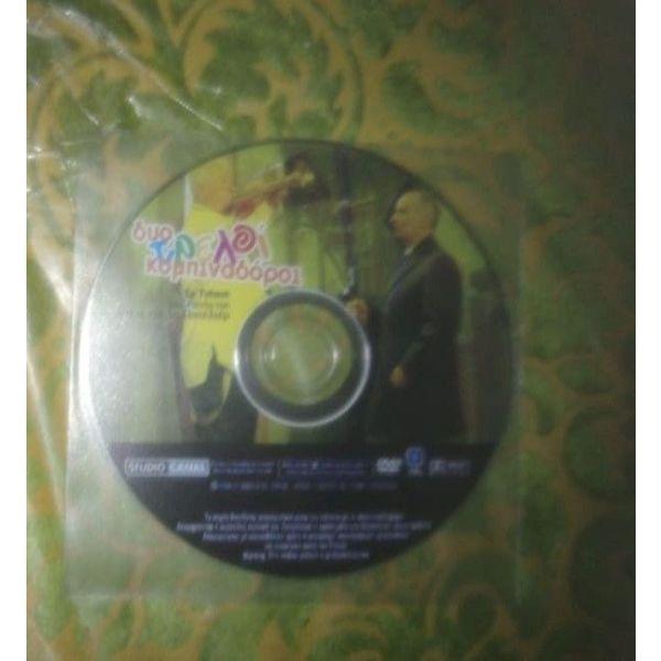 DVD dio treli kompinadori