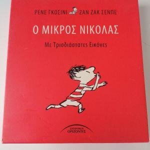 Βιβλίο Μικρός Νικόλας με Τρισδιάστατες Εικόνες