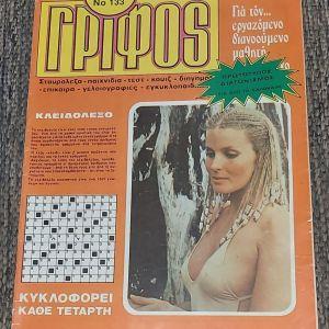 ΠΕΡΙΟΔΙΚΟ ΜΕ ΣΤΑΥΡΟΛΕΞΑ ΓΡΙΦΟΣ 1982