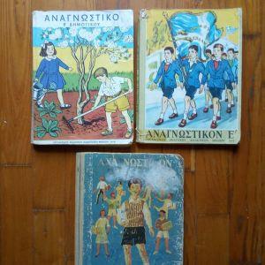 Σχολικά βιβλία.