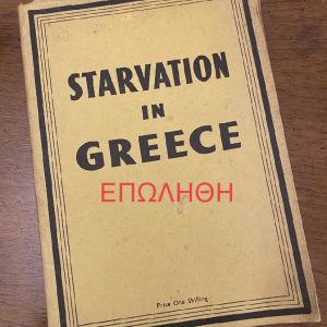 Σ.Λ. ΧΟΥΡΜΟΥΖΙΟΣ «STARVATION IN GREECE». ΕΚΔΟΣΗ (πρώτη) 1943. ΕΞΑΙΡΕΤΙΚΑ ΣΥΛΛΕΚΤΙΚΟ. ΤΙΜΗ 65 ΕΥΡΩ.