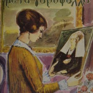 Η κυρία με τα γαρύφαλλα - Α. Κρόνιν
