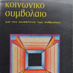Το Κοινωνικό Συμβόλαιο. Ζαν Ζακ Ρουσσώ. Γερ.Αναγνωστίδης. Κοινωνιολογία