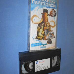 Η ΕΠΟΧΗ ΤΩΝ ΠΑΓΕΤΩΝΩΝ VHS