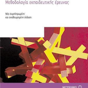 Μεθοδολογία Εκπαιδευτικής Έρευνας - COHEN