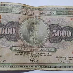 Συλλεκτικό Χαρτονόμισμα