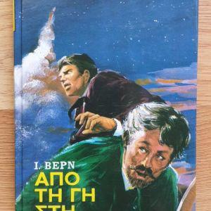 Από τη Γη στη Σελήνη Verne Jules #10