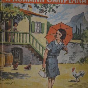Η κόκκινη ομπρέλλα - Πιπίνα Τσιμικάλη