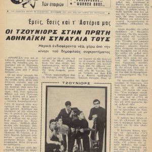 JUNIORS - JOHNNY HALLYDAY - ELVIS PRESLEY - KINKS - EVERLY BROTHERS   ΣΠΑΝΙΑ ΣΥΛΛΕΚΤΙΚΗ ΣΕΛΙΔΑ ΑΠΟ ΤΟ ΠΕΡΙΟΔΙΚΟ ΜΟΝΤΕΡΝΟΙ ΡΥΘΜΟΙ