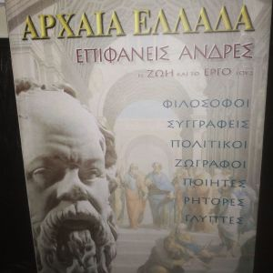 Επιφανείς Άνδρες της Αρχαίας Ελλάδας