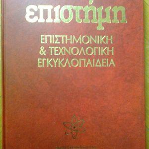 Εγκυκλοπαίδεια επιστήμη