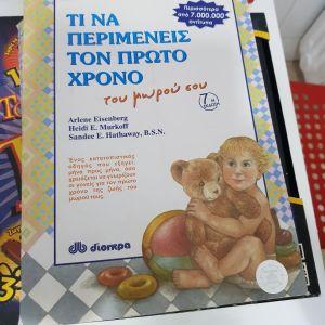 Βρεφικα βιβλία,εγκυμοσύνης,παιδικής ανάπτυξης