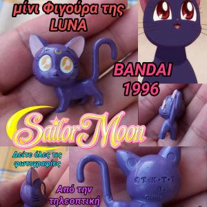 Sailor Moon Cat Figure LUNA Αυθεντική BANDAI 1996 mini Φιγούρα RARE Collectible T.K.T.T