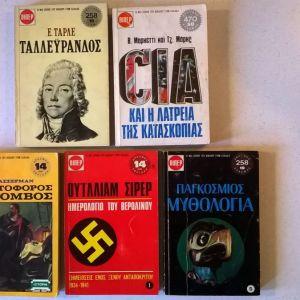 Βίπερ - Διάφορα ( 9 βιβλία + 2 δώρο )